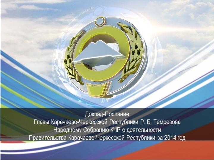 Доклад карачаево черкесская республика 9570