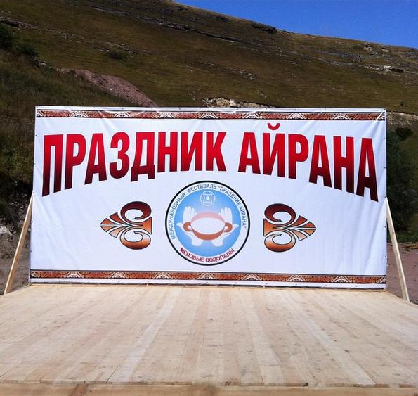 В Карачаево-Черкесии стартовал фестиваль карачаево-балкарской культуры «Праздник Айрана на Медовых Водопадах»