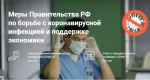 http://government.ru/support_measures/