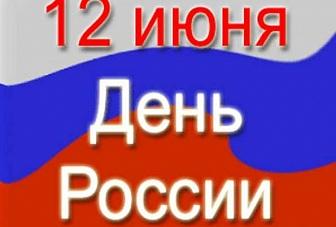 В День России во всех городах и районах Карачаево-Черкесии пройдут массовые праздничные мероприятия